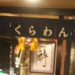 【落ち着いた雰囲気でしっかり野菜を食べられる】新宿東南口のくらわんか