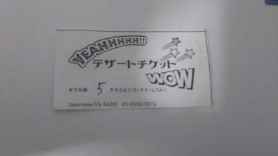 KADOデザートチケット
