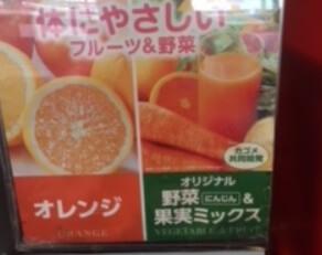 フルーツ&野菜ジュース