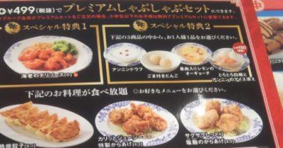 唐揚げや餃子