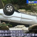 高山市荘川町三尾河転落事故!事故現場、死傷者の身元をご紹介【事故原因はまた高齢者ドライバーか?】