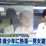 中鉢綾子顔画像、インスタ、同居理由は宗教か?という噂を調査【夫の博晶容疑者の情報、犯行動機、住所も調査】
