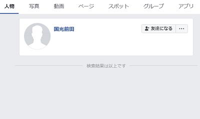 前田国光検索結果