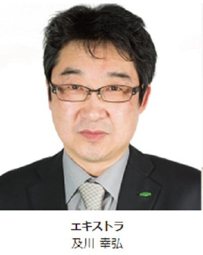 及川幸弘エキストラ