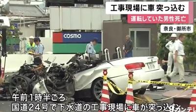 奈良県御所市事故