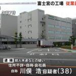 テルモ工場殺人未遂事件【川俣浩の顔画像やFacebook、派遣元を調査】