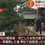 常盤圭子殺人事件、千葉県松戸市の神社で起きた事件の犯人は息子か?