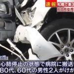 札幌市東区東雁来町自動車事故【1名心肺停止2名がけがをする事故現場の情報、事故原因、女性の身元は?】