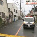 栃木市発砲事件逃走中の犯人グループの行方や特徴、発砲の原因は暴力団同士の抗争か?
