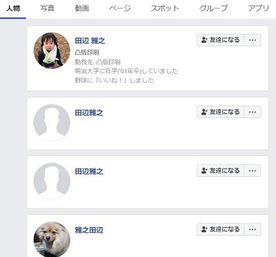 田辺検索結果