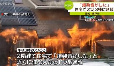 瀬戸市火災