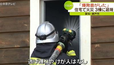 瀬戸市火災2