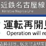 近鉄名古屋線人身事故で運転見合わせ【26日11時半頃、事故現場や運ばれた人の容体は?】