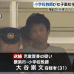 大谷崇文容疑者の顔画像と勤め先を特定!【児童買春で逮捕された、横浜市小学校教師は相武山小学校の教師?】