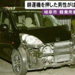 岐阜県岩滝東で死亡事故発生、またも高齢ドライバーによる事故【飯沼勝容疑者の顔画像やプロフィール、事故現場の様子、事故原因を調査】