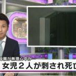 大阪市東成区神路3丁目で殺人事件【子供二人を殺害したのは小川和也さんの妻?プロフィール、事件の場所、世間の声を紹介】