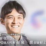 石尾潤イケメンコーチの素顔は盗撮犯?【顔画像、経歴、所属するNPOについて、世間の反応は?】