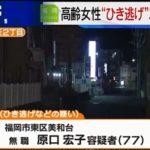 原口宏子容疑者の顔画像を調査【福岡市東区でひき逃げした3分後に接触事故、容疑者の高齢ドライバーは覚えてないと主張!?】