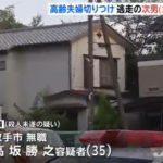 高坂勝之容疑者の顔画像、プロフィールを調査【取手市新町の殺人未遂事件、犯行動機と被害者である両親の容体は?】