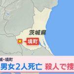 茨城県境町、殺人事件発生【男女2人を殺害した犯人は?】