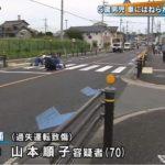 山本順子容疑者の顔画像は?【豊田市平芝町で5歳の小倉悠李くんを車で跳ねた高齢ドライバーとは】