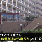 江戸川区西葛西で中学2年生が自殺!?【マンションから転落した理由、詳しい場所、一時命を救ったAEDの使い方とは?】