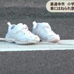 香川県善通寺市下吉田町の事故で小1男子が死亡【容疑者の森良枝は、有限会社森建の代表か?】