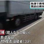 高村茂志容疑者の顔画像を調査【富山県魚津市国道で1キロに渡り車で引きずる殺人事件】