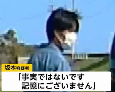 坂本慎太郎容疑者の顔画像
