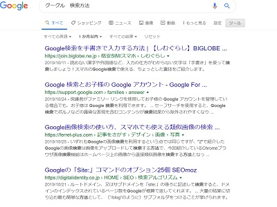 グーグル検索で期間指定した検索結果