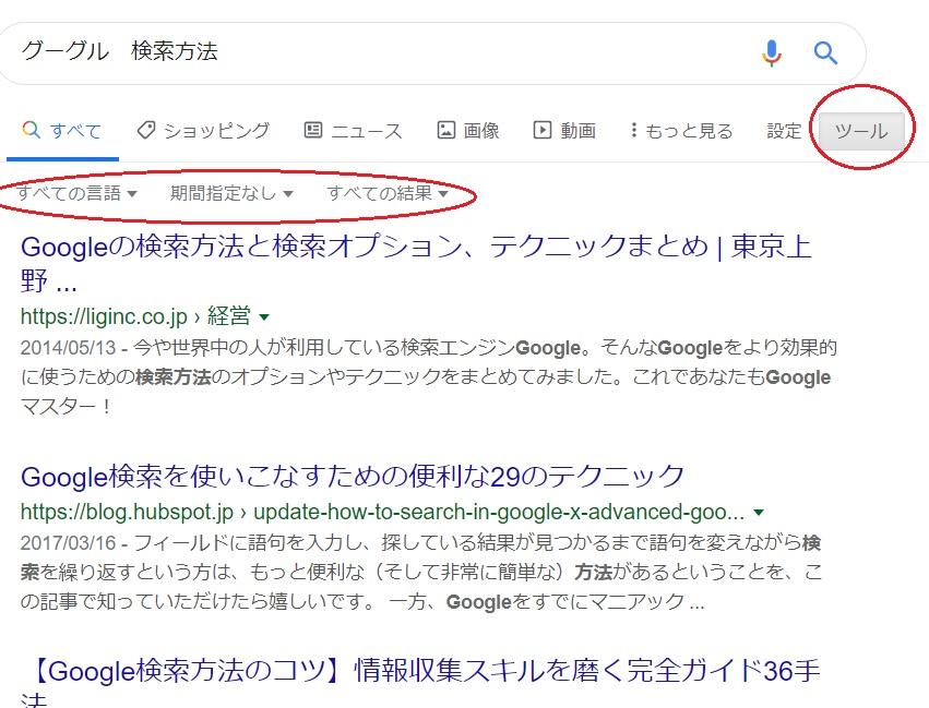 グーグル検索結果のツール