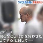 【野呂司顔画像や反社会的勢力との関係は?】町田市高級時計強奪事件/TwitterやSNSからも調査