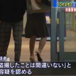 佐野良介顔画像やFacebook、余罪を調査【北海道警警察官の盗撮事件】