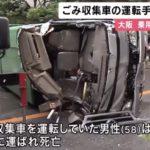 大阪市中央区事故発生!ゴミ収集車を横転させて死亡させた、小澤光孝容疑者の顔画像や事故現場を調査