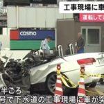 御所市死亡事故【米田泰久さんの事故原因は飲酒運転か?事故概要、事故現場の紹介、噂の検証】