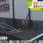 栗田伸太郎さんナヤデン取締役会長が三重県桑名市で交通事故【本人含む3人が死傷、事故原因はあおり運転か?】