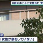 北区梅田ホテルで殺人事件!?【19歳の男性が任意聴取中】