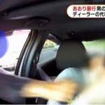 宮崎プロパティマネジメントはヤクザのフロント企業?宮崎文夫容疑者の顔画像、プロフィール公開【常磐道であおり運転の末、暴力をふるったBMW運転手】