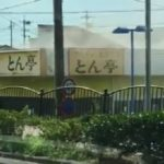 とん亭で火事発生( 三重県伊勢市常磐2丁目)火災現場の様子、詳しい場所は?
