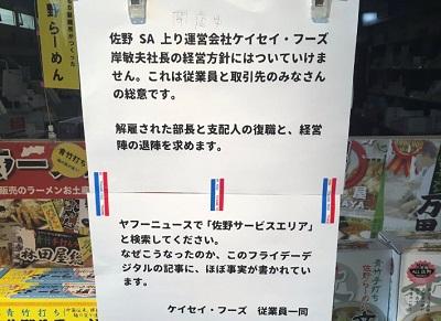 エリア 佐野 ヤフー サービス