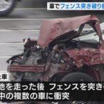 名古屋市港区金城ふ頭で車両事故発生【ガードレールとフェンスを突き破り60歳の高齢ドライバーが死亡した原因は?】