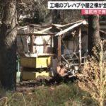 ヤマトインテックで火災発生【長野県塩尻市広丘の火事】