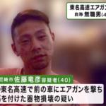 佐藤竜彦容疑者はヤクザ?顔画像、Facebookを調査【あおりエアガン男の余罪と人物像は?】