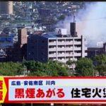 広島県広島市安佐南区川内で火事発生!広島IC近くから黒煙