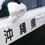 さんてぃもー公園で殺人事件!?沖縄県糸満市、身元不明の遺体とナイフが発見される
