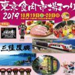 東京食肉市場まつり2019攻略法で全力で楽しめ!