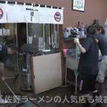 麺屋ようすけが台風被害による浸水で、2週間~1カ月休業(佐野市田島)