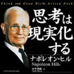 思考は現実化する(ナポレオン・ヒル著)は目標を現実化させるための不朽の名作